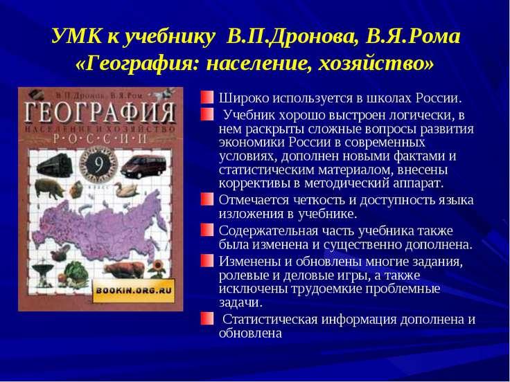 УМК к учебнику В.П.Дронова, В.Я.Рома «География: население, хозяйство» Широко...