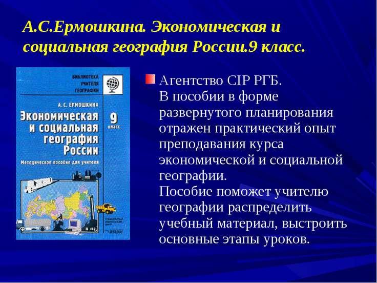 А.С.Ермошкина. Экономическая и социальная география России.9 класс. Агентство...