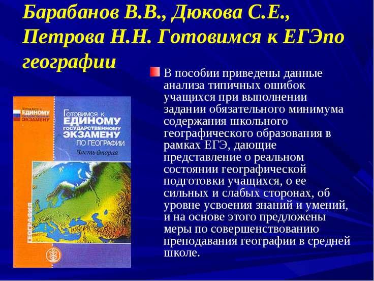 Барабанов В.В., Дюкова С.Е., Петрова Н.Н. Готовимся к ЕГЭпо географии В пособ...