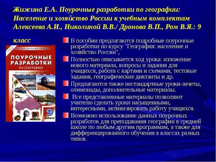 Жижина Е.А. Поурочные разработки по географии: Население и хозяйство России к...