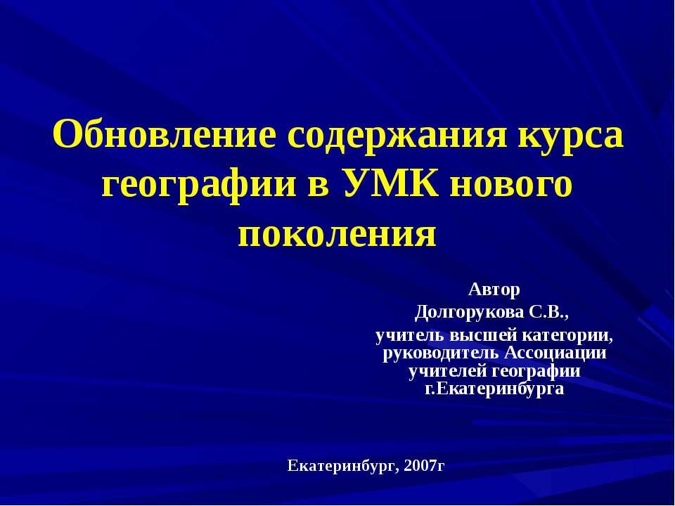 Обновление содержания курса географии в УМК нового поколения Автор Долгоруков...