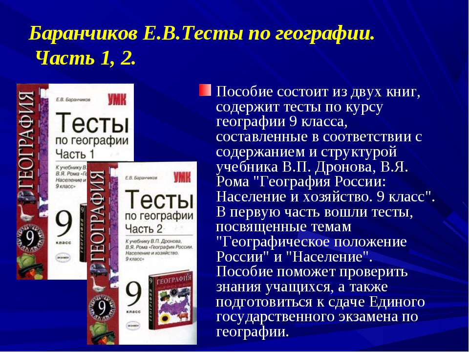 Баранчиков Е.В.Тесты по географии. Часть 1, 2. Пособие состоит из двух книг, ...