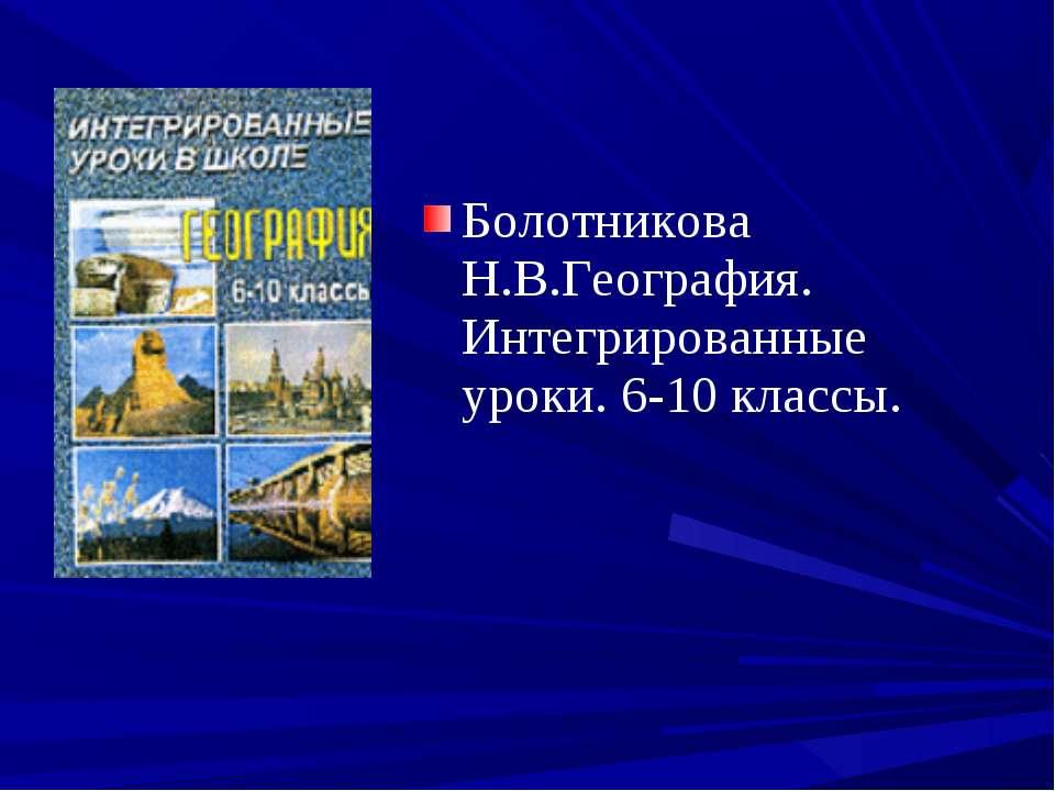 Болотникова Н.В.География. Интегрированные уроки. 6-10 классы.
