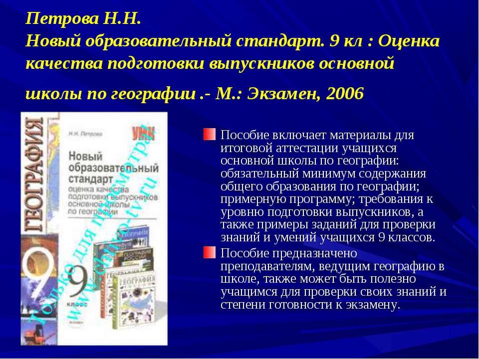 Петрова Н.Н. Новый образовательный стандарт. 9 кл : Оценка качества подготовк...
