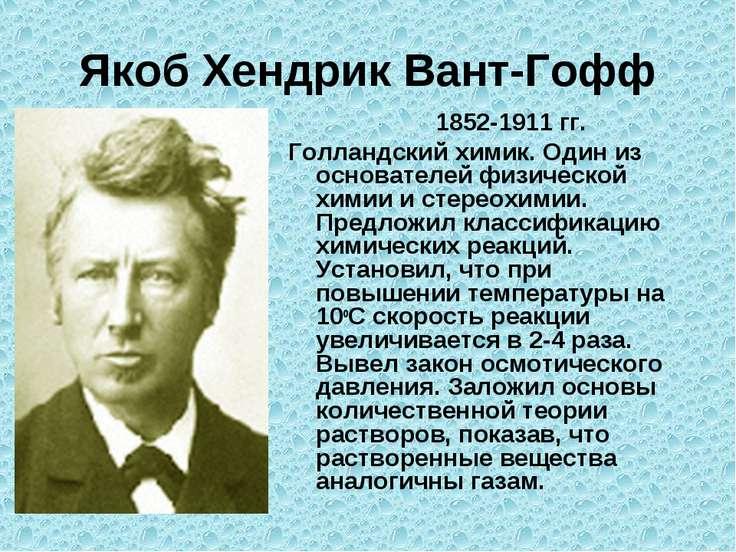 Якоб Хендрик Вант-Гофф 1852-1911 гг. Голландский химик. Один из основателей ф...