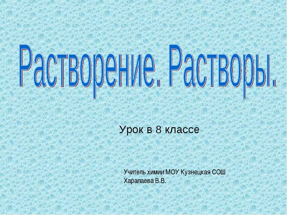 Урок в 8 классе Учитель химии МОУ Кузнецкая СОШ Харапаева В.В.