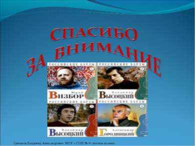 Гречанов Владимир Александрович МОУ « СОШ № 4» учитель музыки