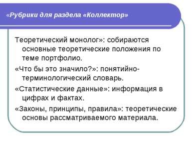 «Рубрики для раздела «Коллектор» Теоретический монолог»: собираются основные ...