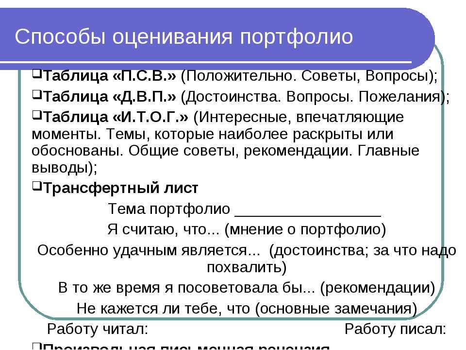 Способы оценивания портфолио Таблица «П.С.В.» (Положительно. Советы, Вопросы)...