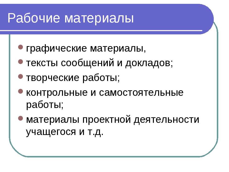 Рабочие материалы графические материалы, тексты сообщений и докладов; творчес...