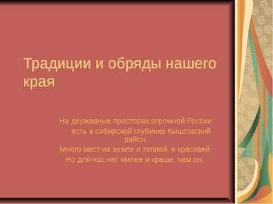 Традиции и обряды нашего края На державных просторах огромной России есть в с...