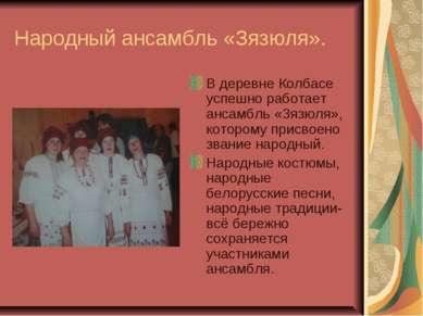Народный ансамбль «Зязюля». В деревне Колбасе успешно работает ансамбль «Зязю...