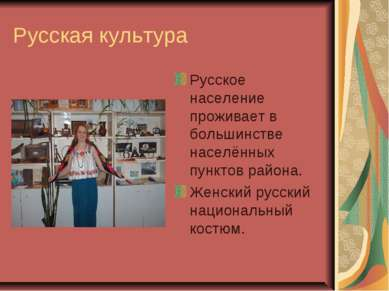 Русская культура Русское население проживает в большинстве населённых пунктов...