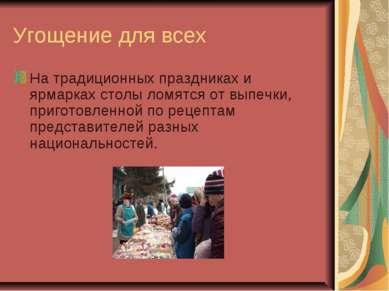 Угощение для всех На традиционных праздниках и ярмарках столы ломятся от выпе...