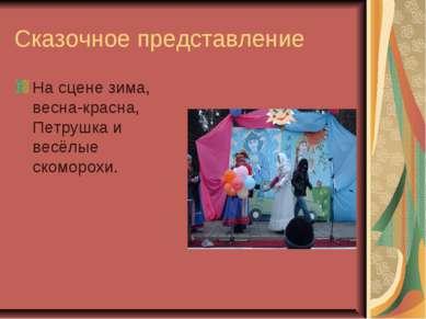 Сказочное представление На сцене зима, весна-красна, Петрушка и весёлые скомо...