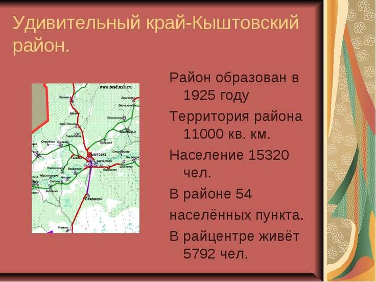 Удивительный край-Кыштовский район. Район образован в 1925 году Территория ра...