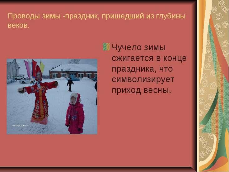 Проводы зимы -праздник, пришедший из глубины веков. Чучело зимы сжигается в к...