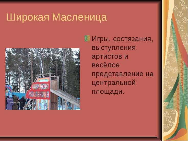 Широкая Масленица Игры, состязания, выступления артистов и весёлое представле...