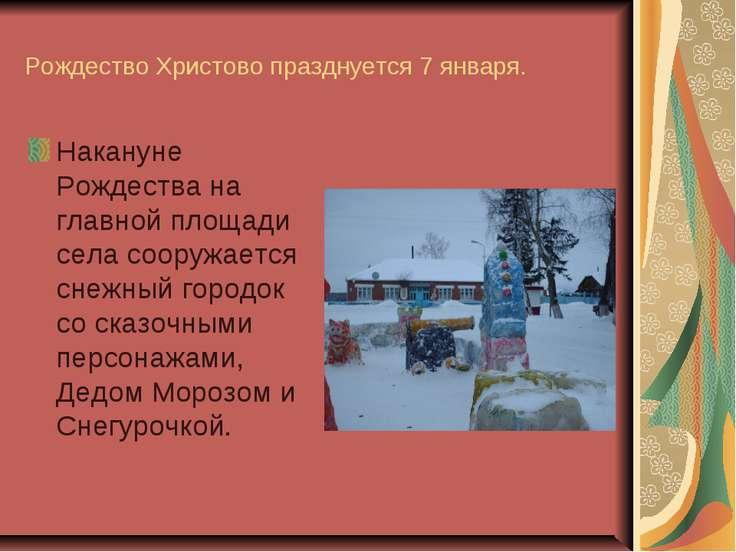 Рождество Христово празднуется 7 января. Накануне Рождества на главной площад...