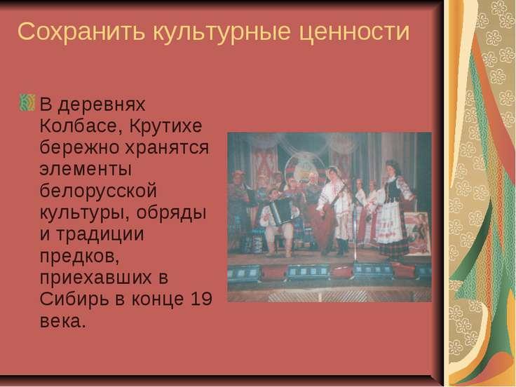 Сохранить культурные ценности В деревнях Колбасе, Крутихе бережно хранятся эл...