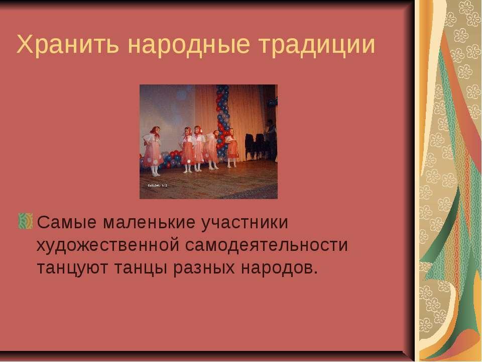 Хранить народные традиции Самые маленькие участники художественной самодеятел...