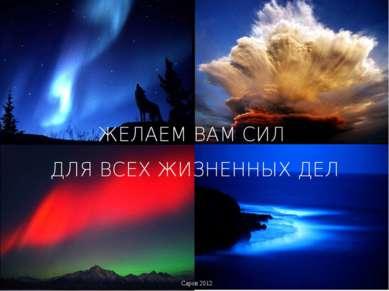 ЖЕЛАЕМ ВАМ СИЛ ДЛЯ ВСЕХ ЖИЗНЕННЫХ ДЕЛ Саров 2012