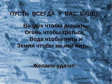 ПУСТЬ ВСЕГДА У ВАС БУДЕТ: Воздух чтобы дышать, Огонь чтобы греться, Вода чтоб...