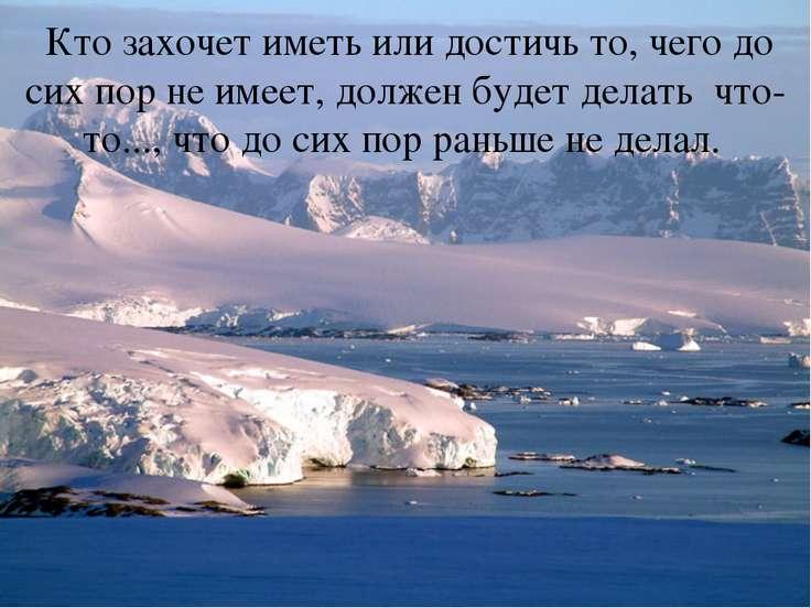 Кто захочет иметь или достичь то, чего до сих пор не имеет, должен будет дела...