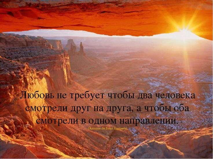 Любовь не требует чтобы два человека смотрели друг на друга, а чтобы оба смот...