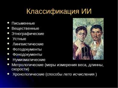 Классификация ИИ Письменные Вещественные Этнографические Устные Лингвистическ...