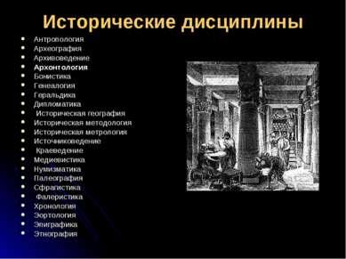 Исторические дисциплины Антропология Археография Архивоведение Архонтология Б...