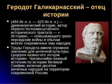 Геродот Галикарнасский – отец истории (484 до н. э.— 425 до н. э.)— древнег...