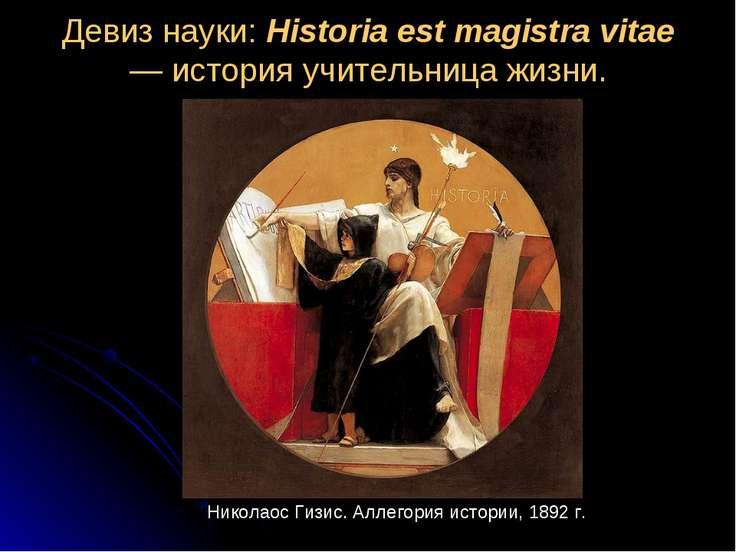 Девиз науки: Historia est magistra vitae — история учительница жизни. Николао...