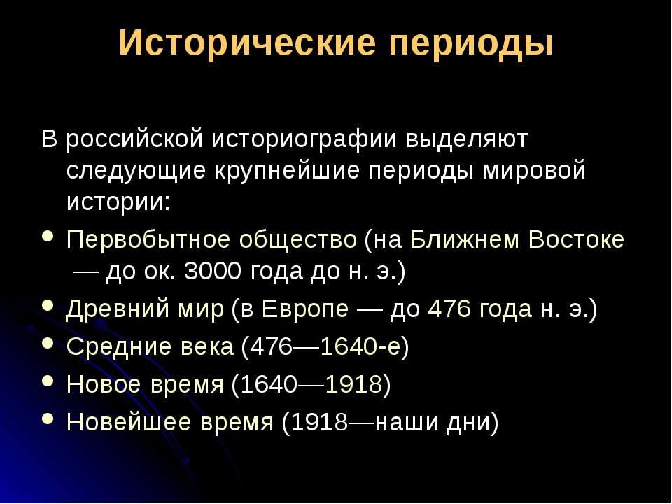 Исторические периоды В российской историографии выделяют следующие крупнейшие...