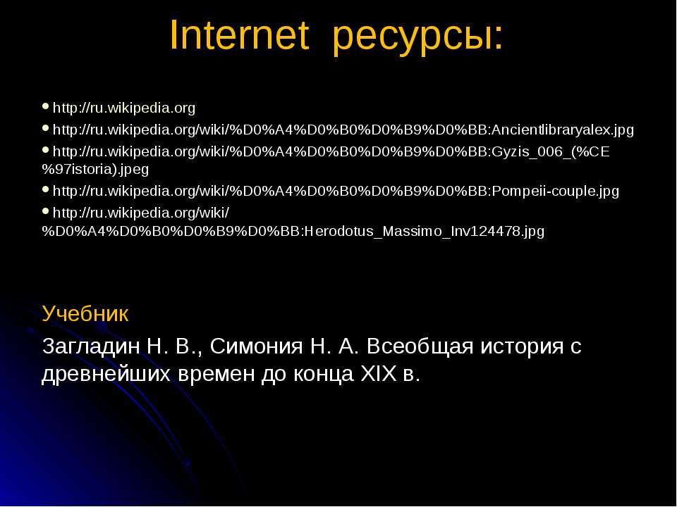 Internet ресурсы: http://ru.wikipedia.org http://ru.wikipedia.org/wiki/%D0%A4...