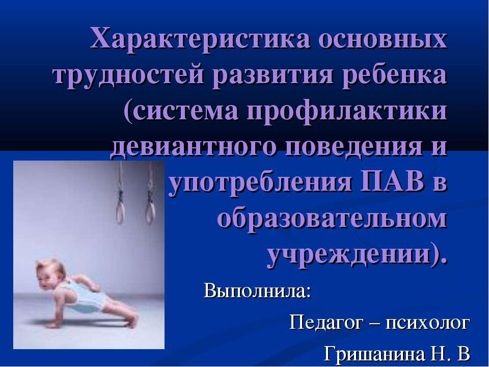 Характеристика основных трудностей развития ребенка (система профилактики дев...
