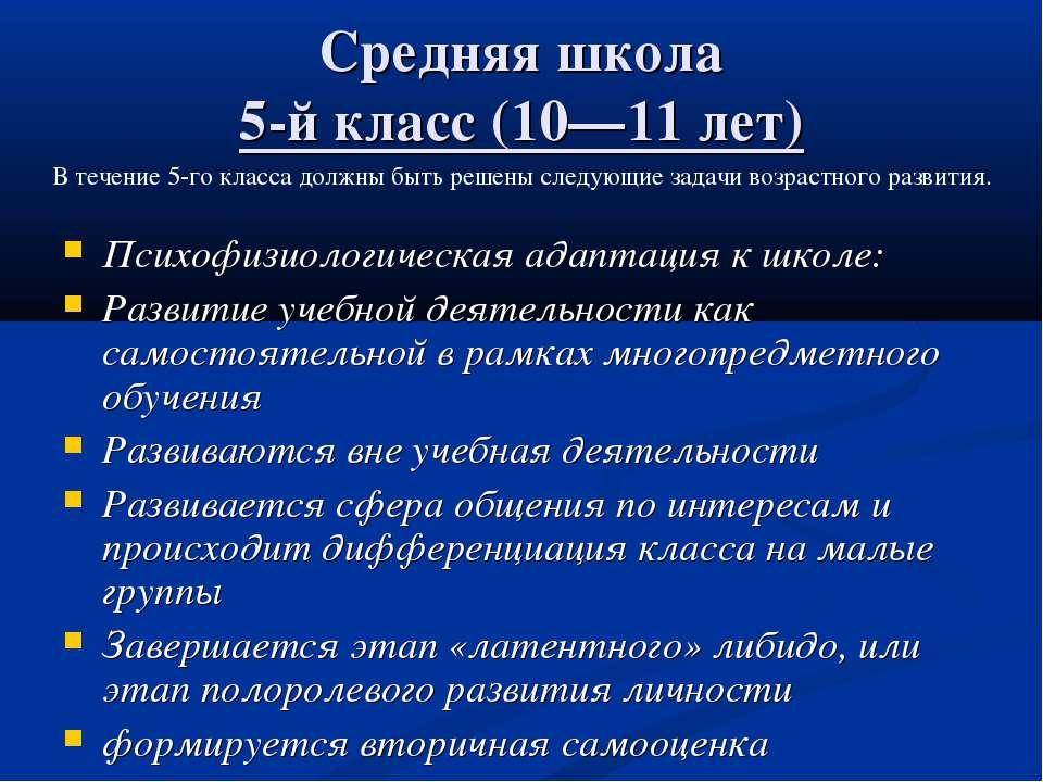 Средняя школа 5-й класс (10—11 лет) Психофизиологическая адаптация к школе: Р...