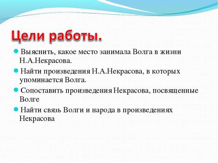 Выяснить, какое место занимала Волга в жизни Н.А.Некрасова. Найти произведени...