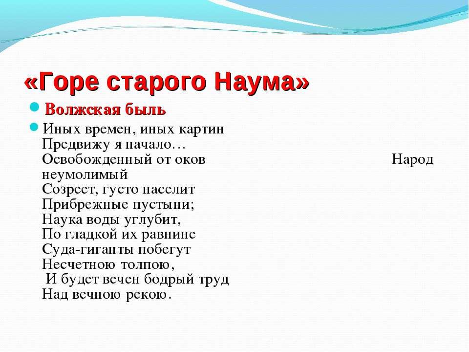 «Горе старого Наума» Волжская быль Иных времен, иных картин Предвижу я начало...