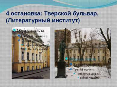 4 остановка:Тверской бульвар, (Литературный институт)