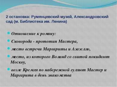2 остановка: Румянцевский музей, Александровский сад (м. Библиотека им. Ленин...