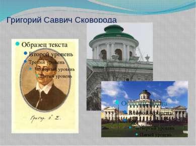 Григорий Саввич Сковорода