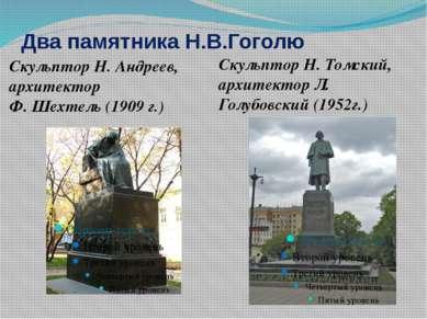 Два памятника Н.В.Гоголю Скульптор Н.Андреев, архитектор Ф. Шехтель (1909 г...