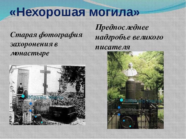 «Нехорошая могила» Старая фотография захоронения в монастыре Предпоследнее на...