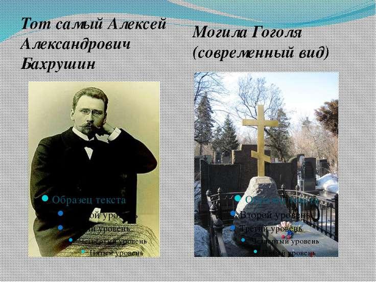 Тот самый Алексей Александрович Бахрушин Могила Гоголя (современный вид)