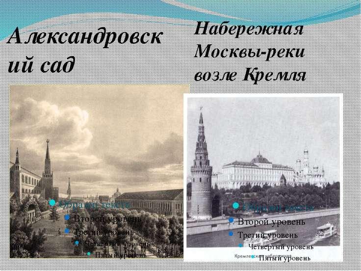 Александровский сад Набережная Москвы-реки возле Кремля