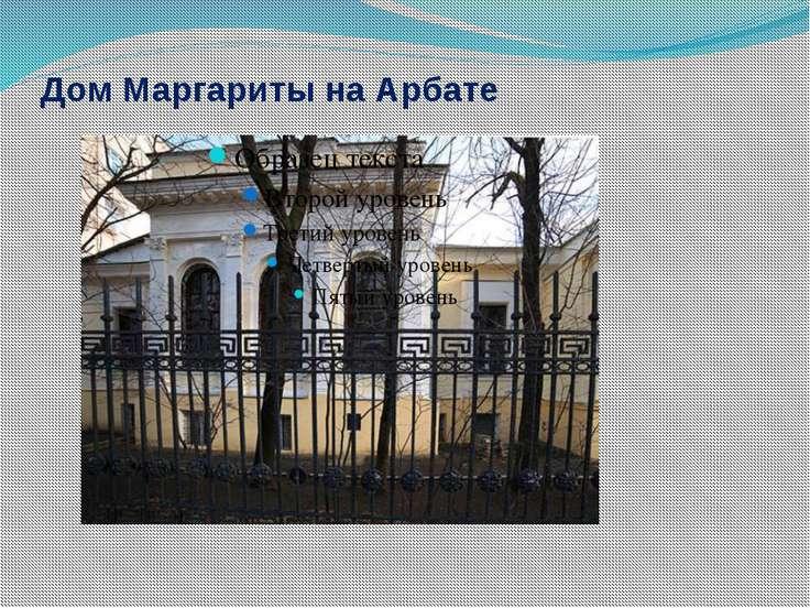 Дом Маргариты на Арбате