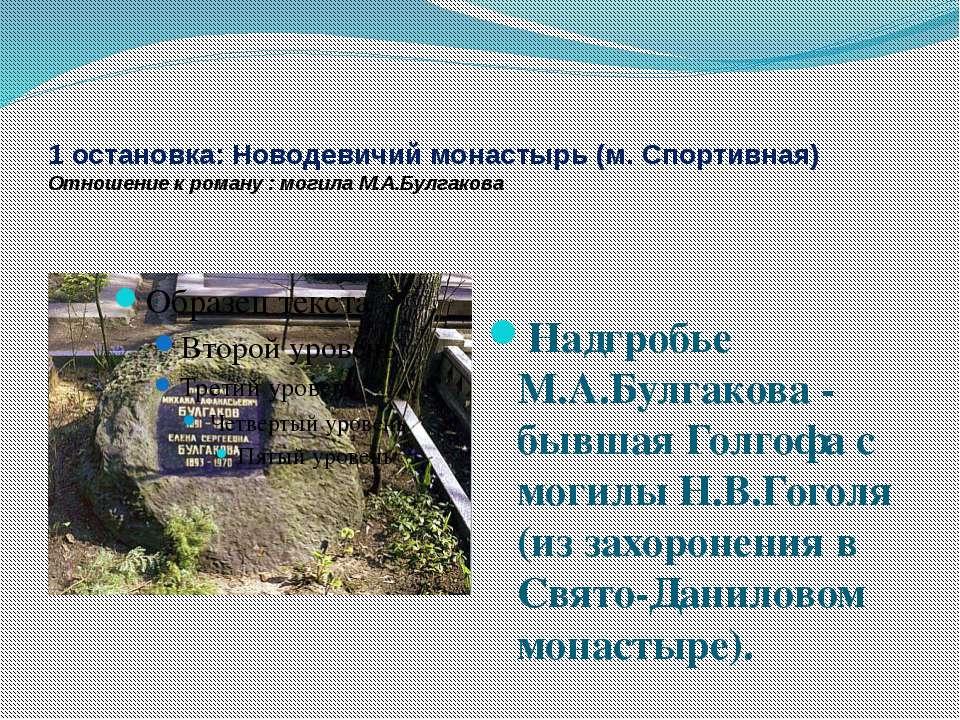 1 остановка: Новодевичий монастырь (м. Спортивная) Отношение к роману : могил...