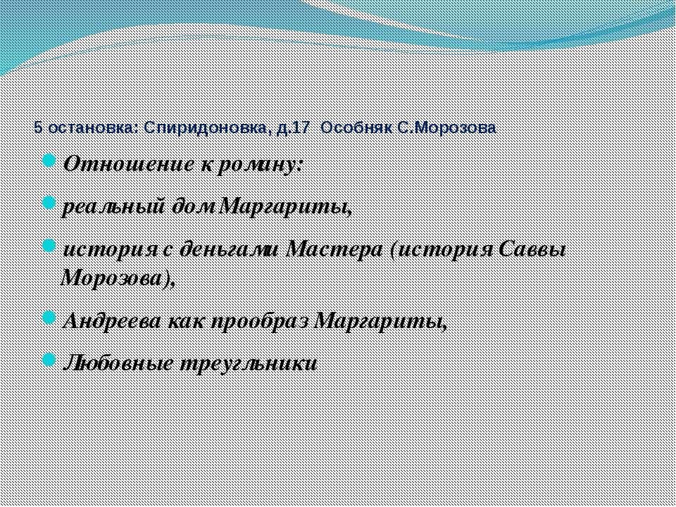 5 остановка:Спиридоновка, д.17 Особняк С.Морозова Отношение к роману: реальн...