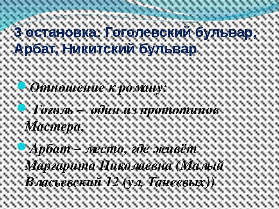 3 остановка: Гоголевский бульвар, Арбат, Никитский бульвар Отношение к роману...